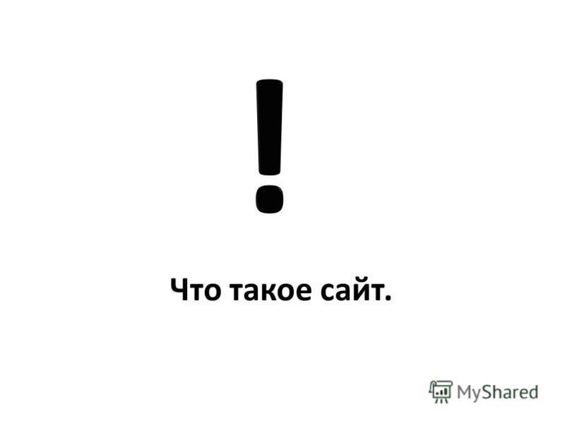 www.webvision.com.ua Что такое сайт.