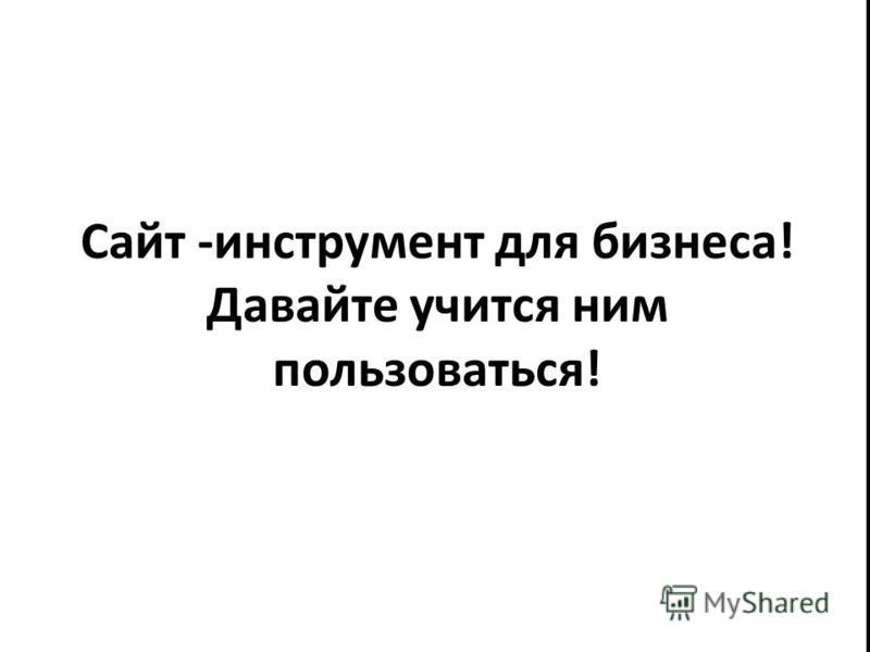 www.webvision.com.ua Сайт -инструмент для бизнеса! Давайте учится ним пользоваться!