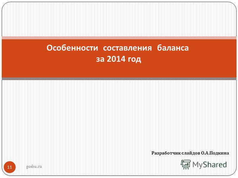 Разработчик слайдов О. А. Подкина 11 Особенности составления баланса за 2014 год gosbu.ru