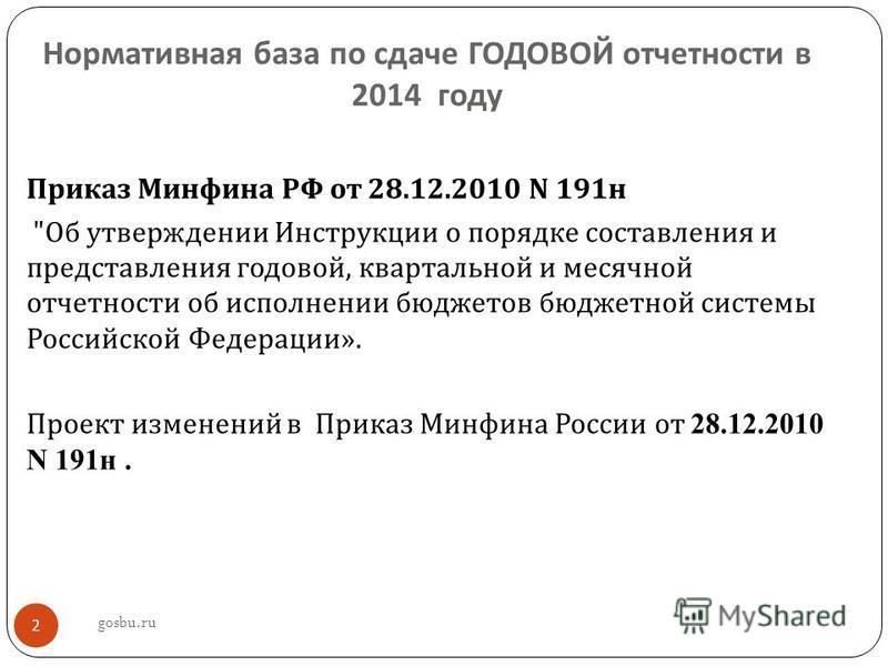 Нормативная база по сдаче ГОДОВОЙ отчетности в 2014 году 2 Приказ Минфина РФ от 28.12.2010 N 191 н
