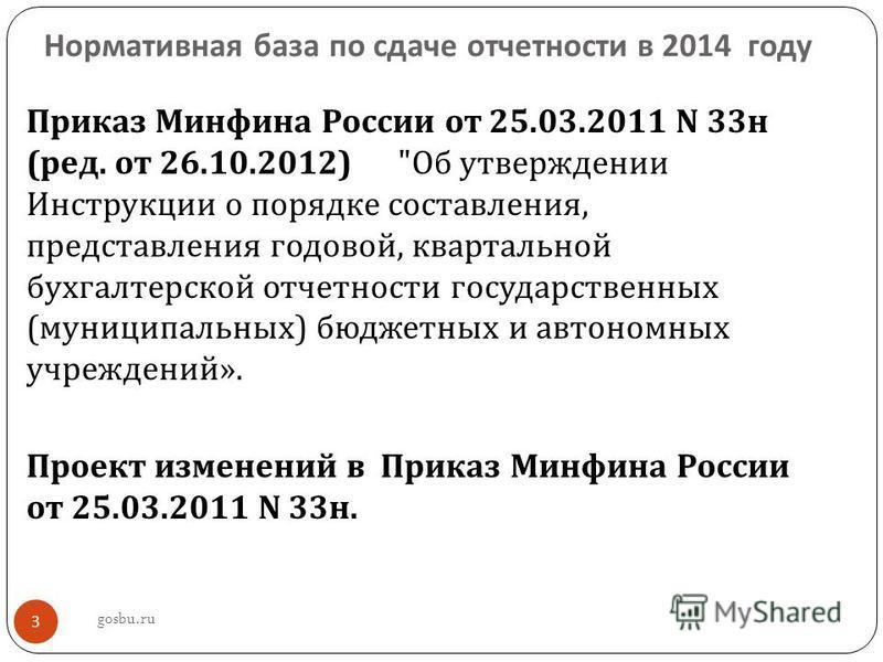 Нормативная база по сдаче отчетности в 2014 году 3 Приказ Минфина России от 25.03.2011 N 33 н ( ред. от 26.10.2012)