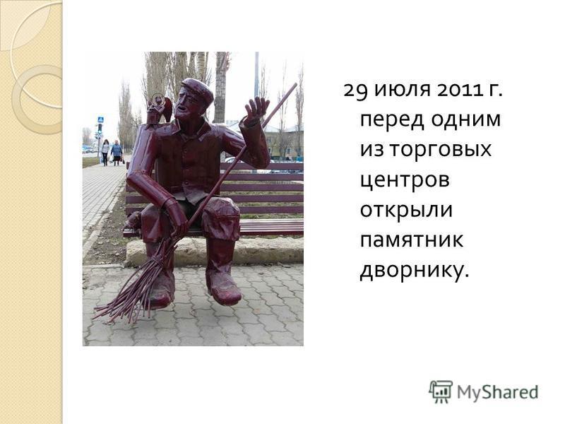 29 июля 2011 г. перед одним из торговых центров открыли памятник дворнику.