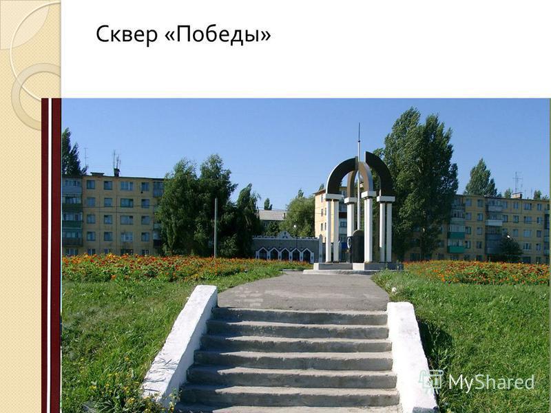 Сквер « Победы »