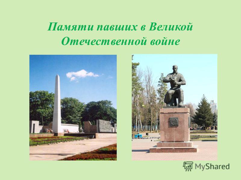 Памяти павших в Великой Отечественной войне