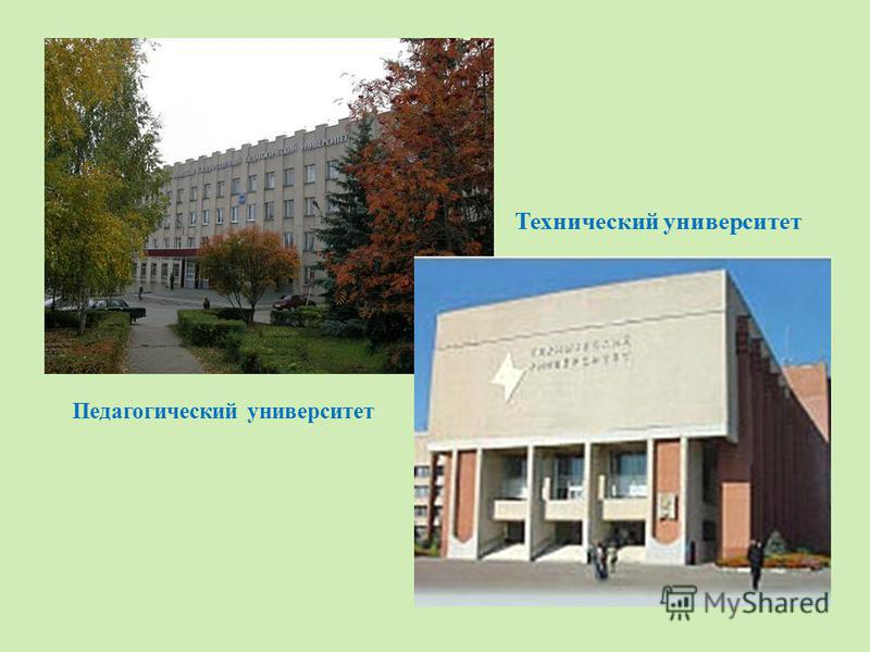 Технический университет Педагогический университет