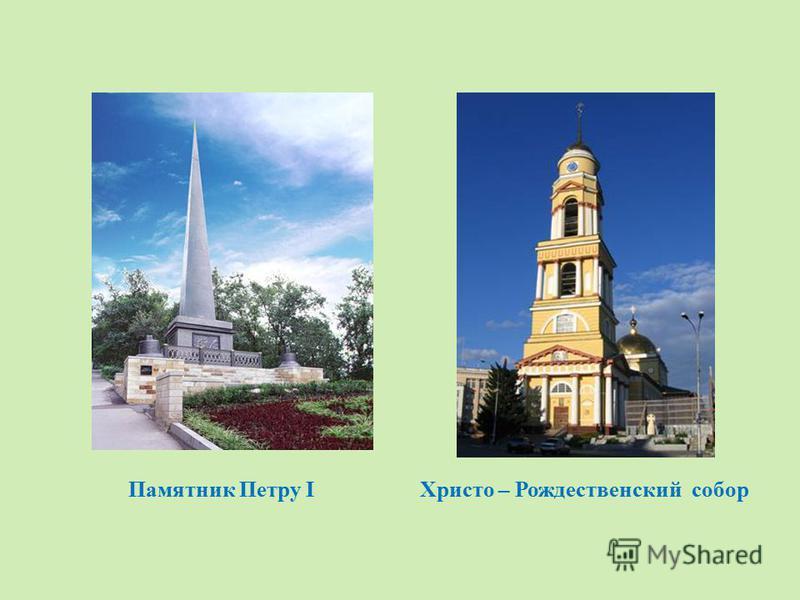 Памятник Петру I Христо – Рождественский собор