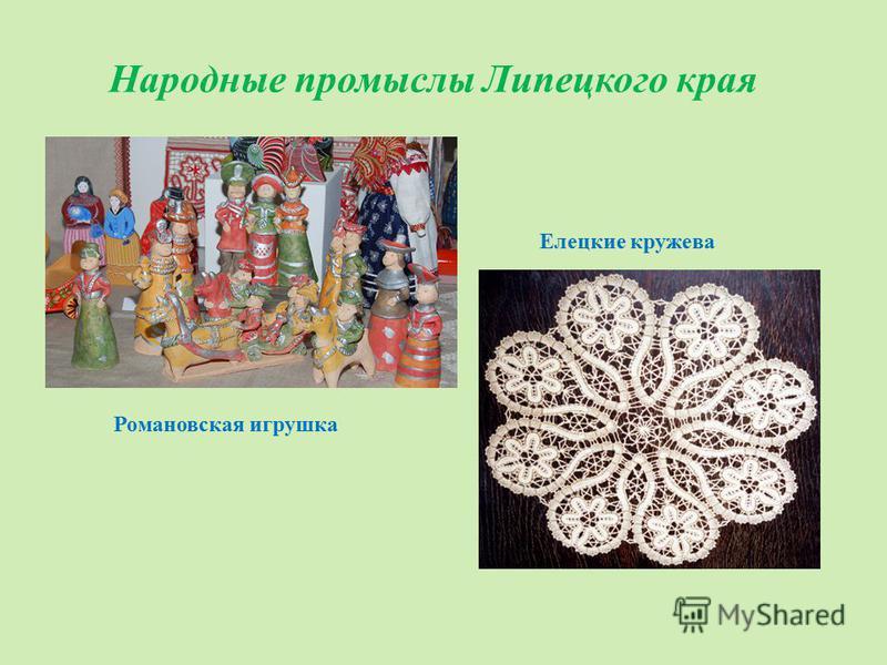 Народные промыслы Липецкого края Елецкие кружева Романовская игрушка