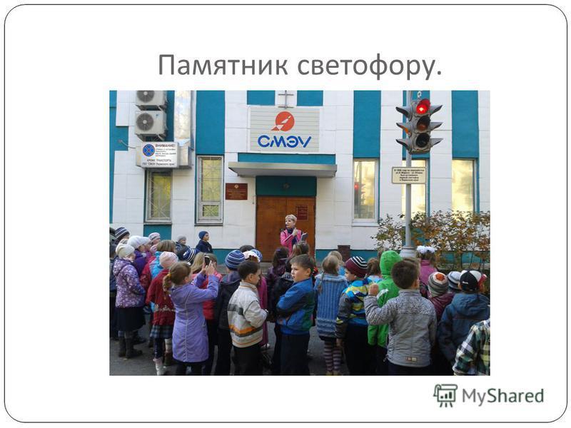 Памятник светофору.