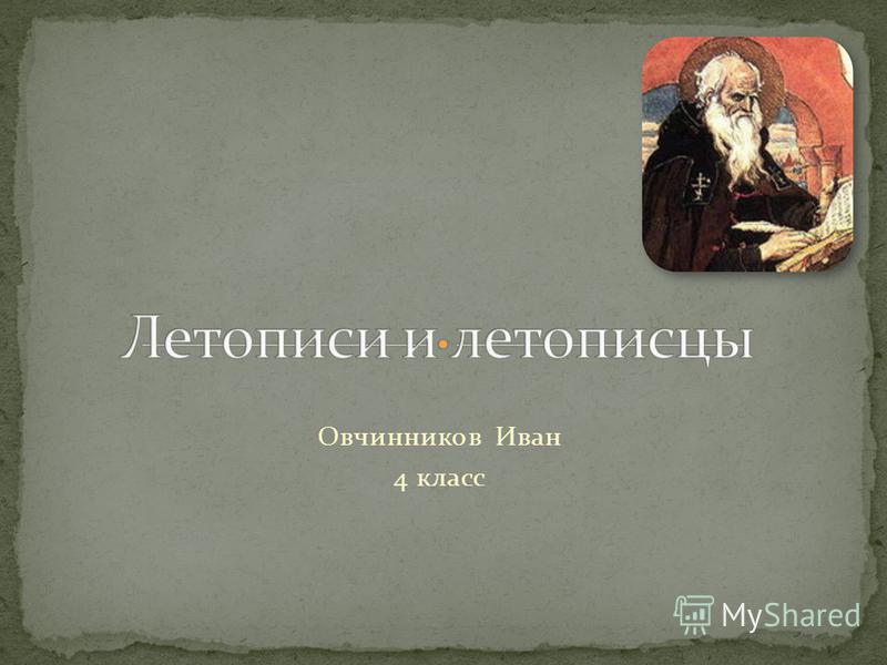 Овчинников Иван 4 класс