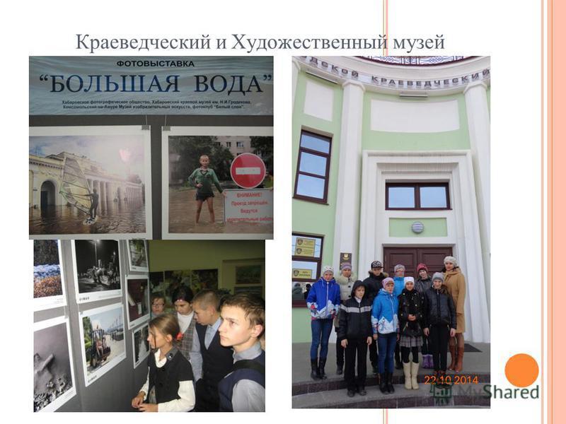 Краеведческий и Художественный музей