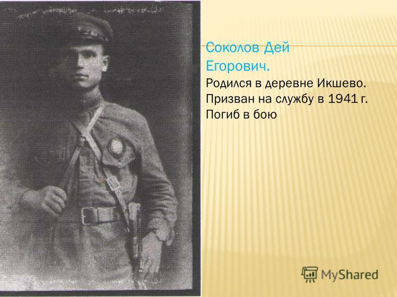 Соколов Максим Егорович (слева) Родился в деревне Икшево в 1900 г. Призван в армию в 1941 г. Рядовой. Погиб в бою в январе 1945 г.