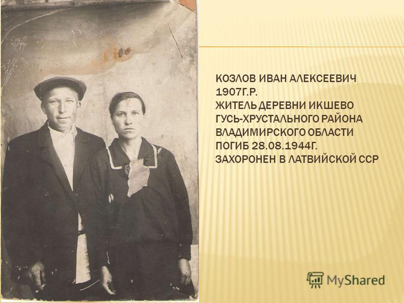 Соколов Егор Никифорович (справа) Родился в деревне Икшево в 1897 году. Прошел Финскую войну, где был дважды ранен. Призван в июле 1941 года. В боях на подступах к г. Москве в 1942 г. был смертельно ранен. Похоронен в г. Москва.
