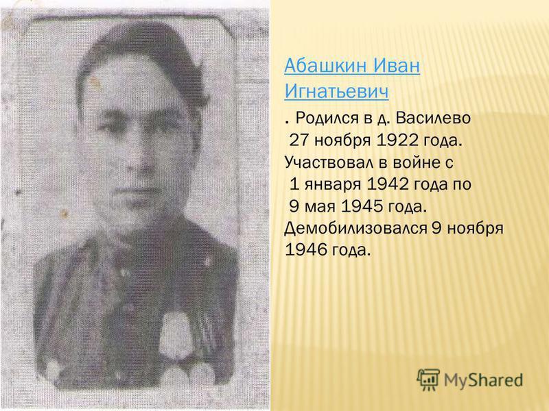 Христофоров Михаил Васильевич Родился в деревне Икшево в 1924 г. 16 августа 1942 года он был призван на действительную военную службу.