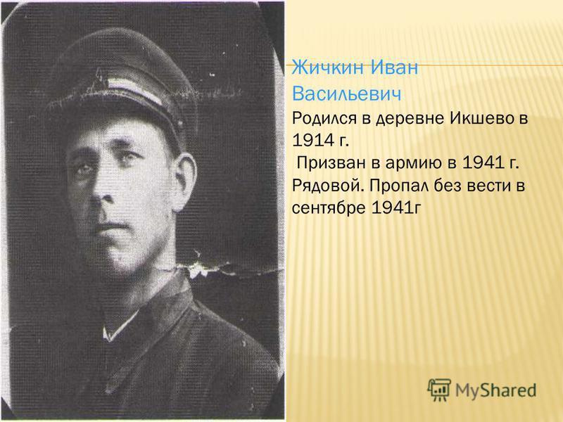 Бирюков Николай Сидорович Родился в деревне Икшево в 1925 г. Призван в армию в 1943 г. Рядовой. Умер от ран в феврале 1944 г.