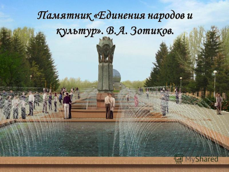 Памятник «Единения народов и культур». В.А. Зотиков.