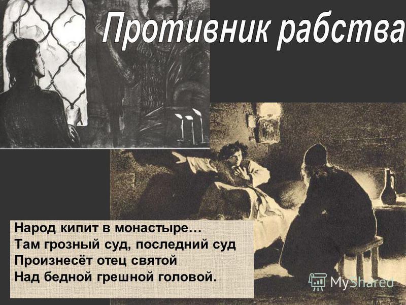 Народ кипит в монастыре… Там грозный суд, последний суд Произнесёт отец святой Над бедной грешной головой.