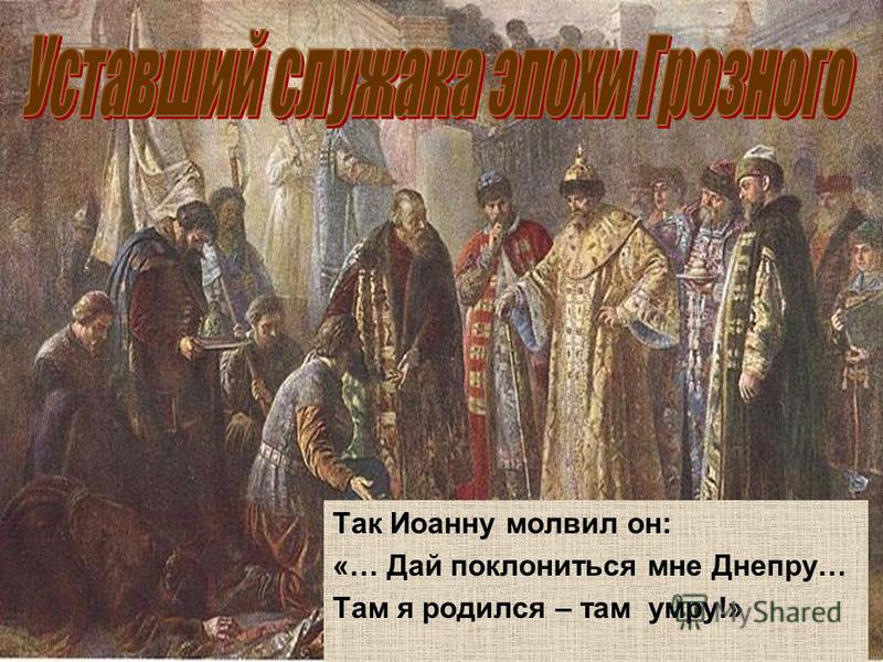 Так Иоанну молвил он: «… Дай поклониться мне Днепру… Там я родился – там умру!»
