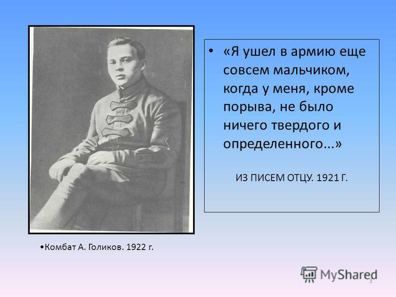 А.П.Гайдар 2
