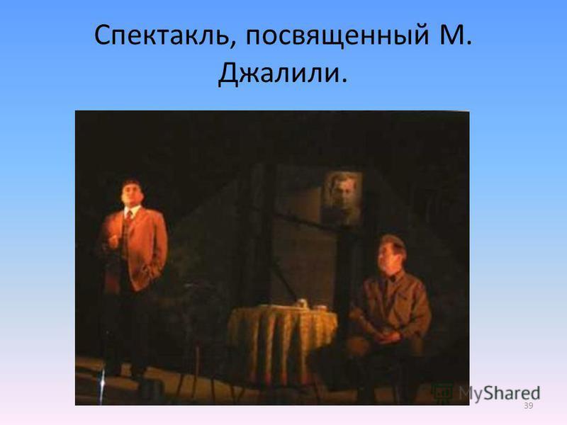 Вечер памяти в ОГПУ. 38
