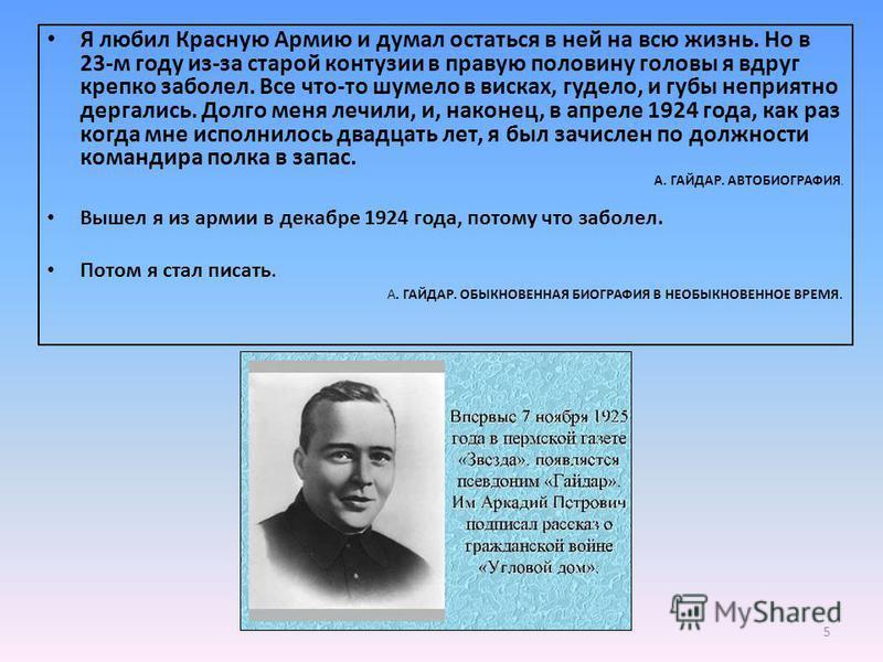 1904 -1941 Боец, писатель, гражданин, бессменный вожатый! Мы считаем его жизнь необыкновенной. А сам он так не считал и называл свою жизнь «обыкновенной биографией в необыкновенное время» 4
