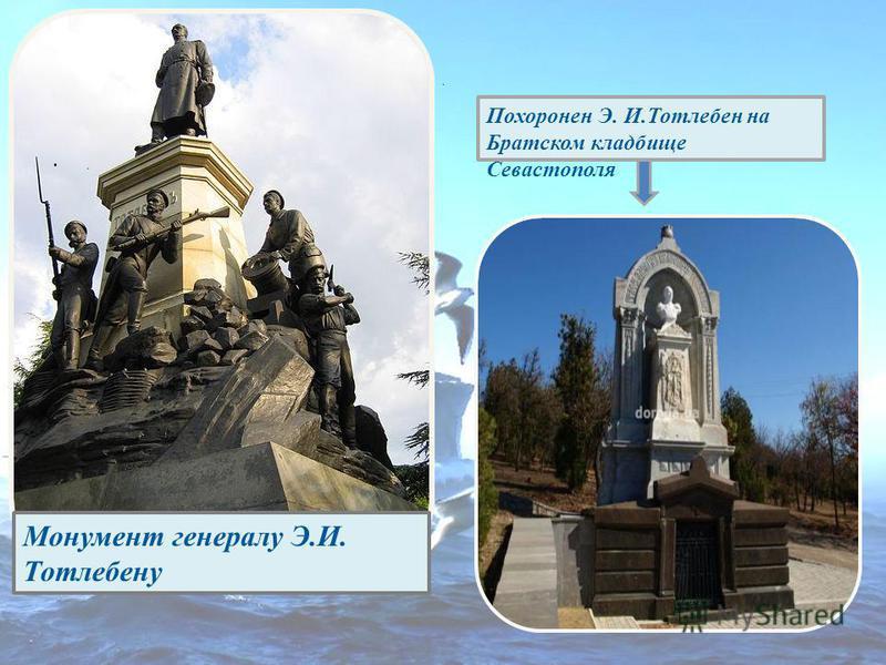 .. Монумент генералу Э.И. Тотлебену Похоронен Э. И.Тотлебен на Братском кладбище Севастополя
