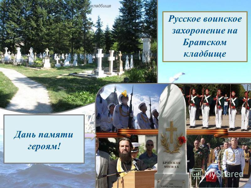 . Русское воинское захоронение на Братском кладбище Русское воинское захоронение на Братском кладбище Дань памяти героям!