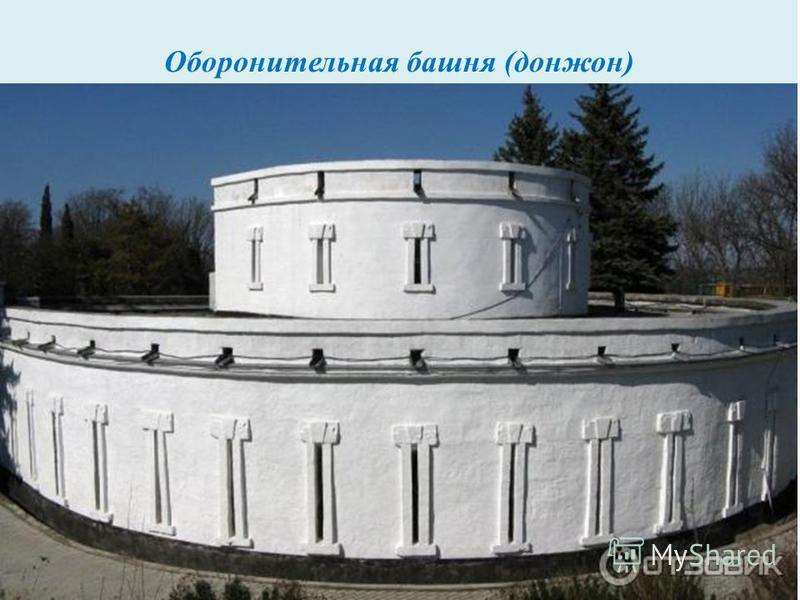 Оборонительная башня (донжон)