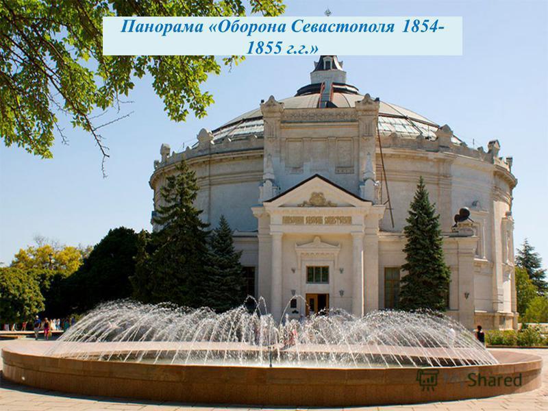 Панорама «Оборона Севастополя 1854- 1855 г.г.»