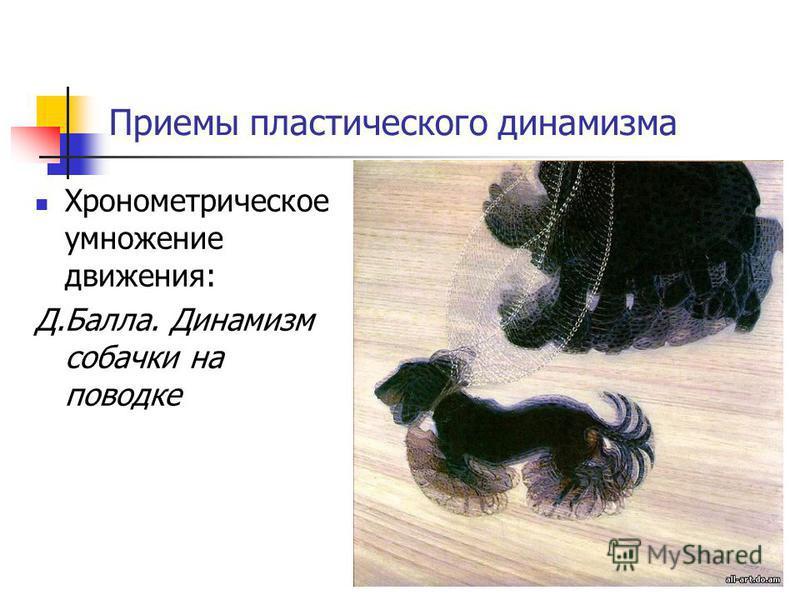 Приемы пластического динамизма Хронометрическое умножение движения: Д.Балла. Динамизм собачки на поводке