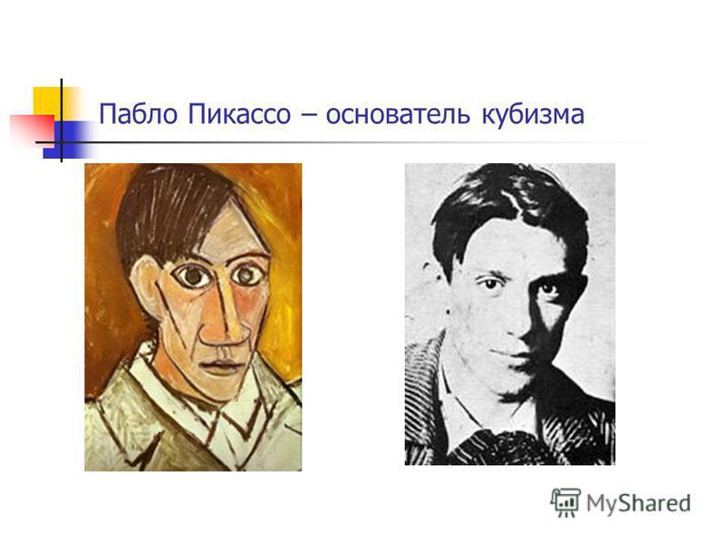 Пабло Пикассо – основатель кубизма