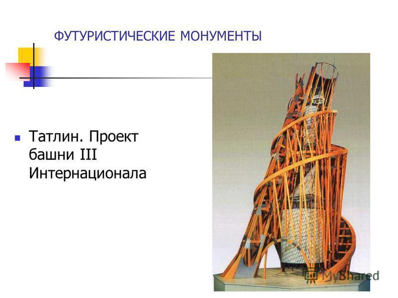 ФУТУРИСТИЧЕСКИЕ МОНУМЕНТЫ Татлин. Проект башни III Интернационала