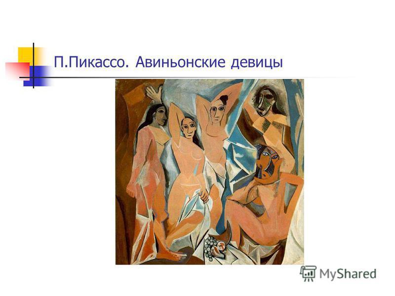 П.Пикассо. Авиньонские девицы