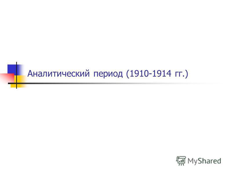 Аналитический период (1910-1914 гг.)
