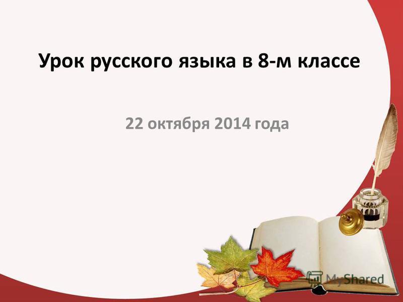 Урок русского языка в 8-м классе 22 октября 2014 года