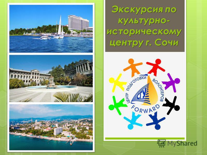 Экскурсия по культурно- историческому центру г. Сочи
