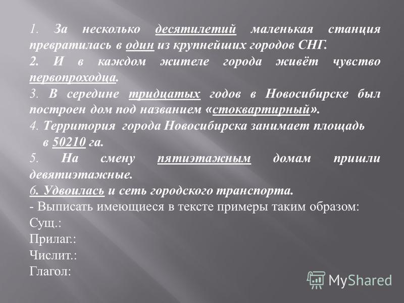 1. За несколько десятилетий маленькая станция превратилась в один из крупнейших городов СНГ. 2. И в каждом жителе города живёт чувство первопроходца. 3. В середине тридцатых годов в Новосибирске был построен дом под названием « стоквартирный ». 4. Те