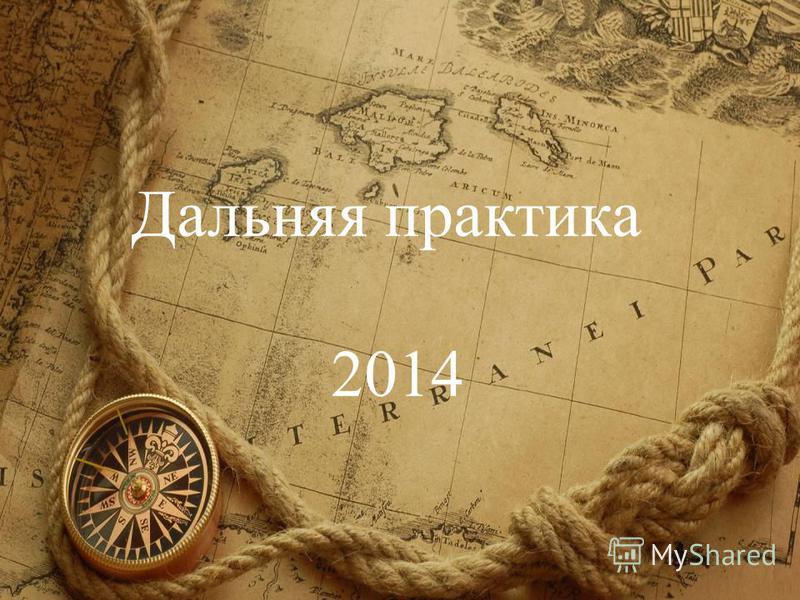 Дальняя практика 2014