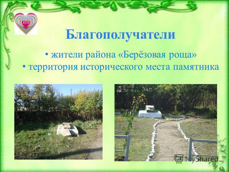 жители района «Берёзовая роща» территория исторического места памятника Благополучатели
