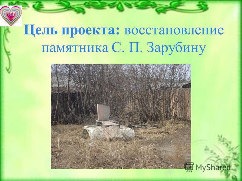 Цель проекта: восстановление памятника С. П. Зарубину