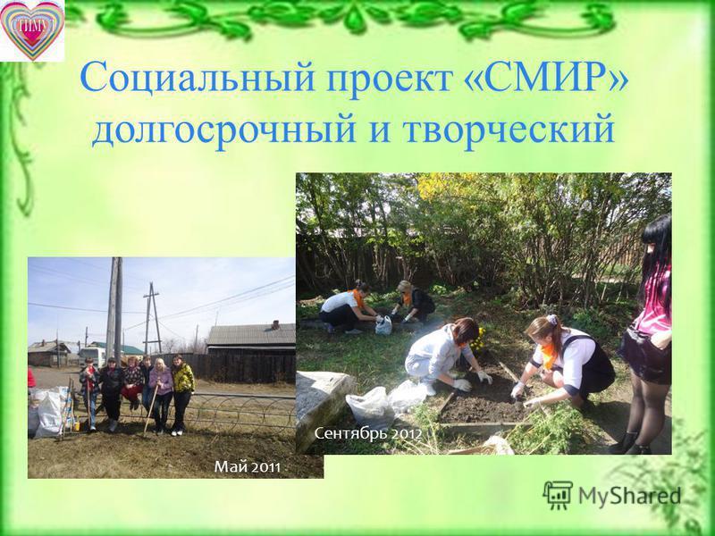 Социальный проект «СМИР» долгосрочный и творческий Май 2011 Сентябрь 2012