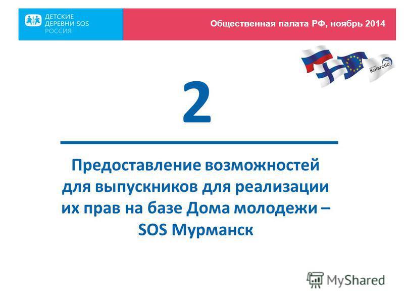 Предоставление возможностей для выпускников для реализации их прав на базе Дома молодежи – SOS Мурманск 2 Общественная палата РФ, ноябрь 2014