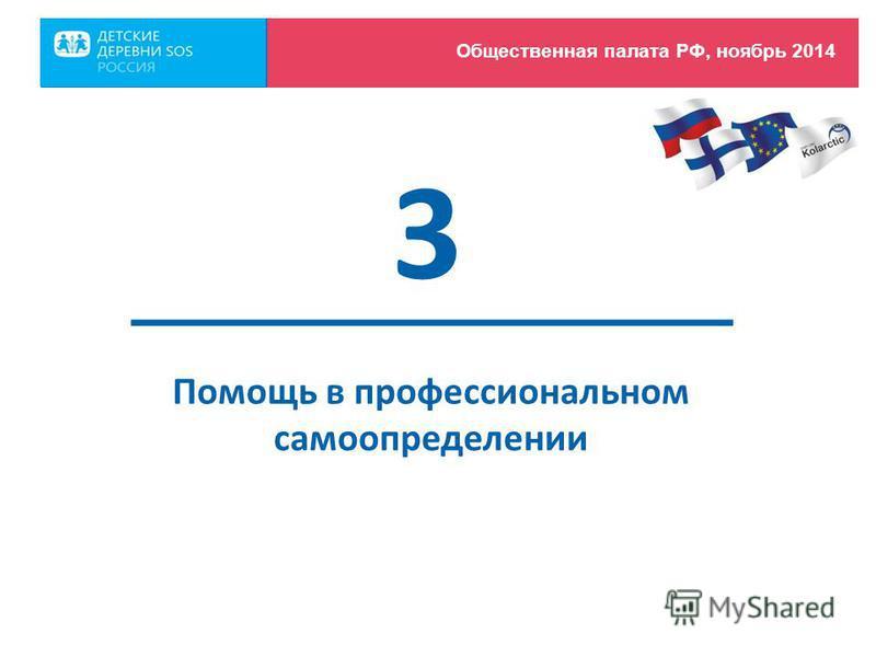 Помощь в профессиональном самоопределении 3 Общественная палата РФ, ноябрь 2014