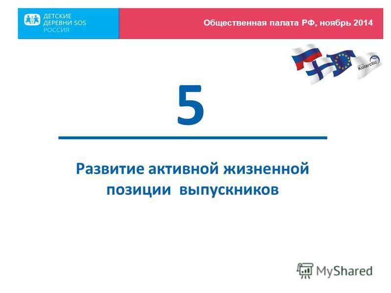 Развитие активной жизненной позиции выпускников 5 Общественная палата РФ, ноябрь 2014