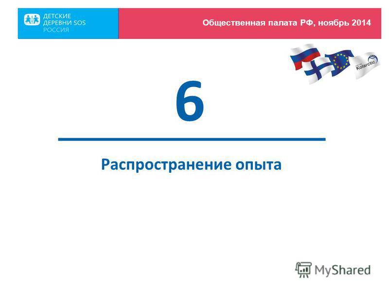 Распространение опыта 6 Общественная палата РФ, ноябрь 2014