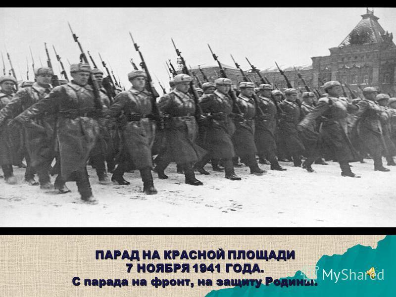 ПАРАД НА КРАСНОЙ ПЛОЩАДИ 7 НОЯБРЯ 1941 ГОДА. С парада на фронт, на защиту Родины.