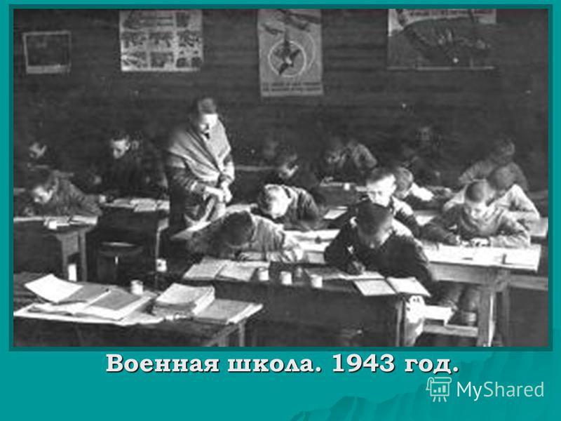 Военная школа. 1943 год.