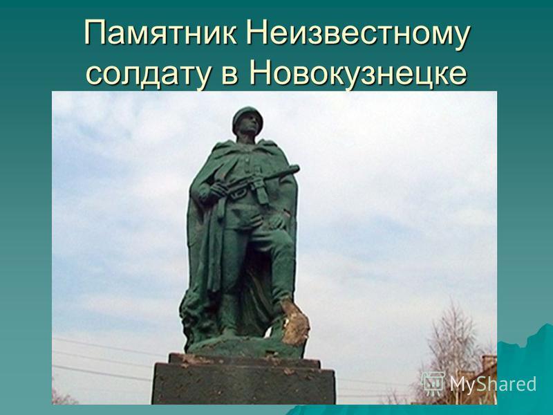 Памятник Неизвестному солдату в Новокузнецке