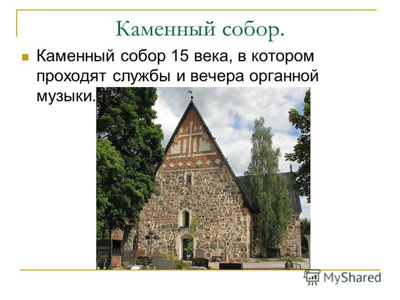 Каменный собор. Каменный собор 15 века, в котором проходят службы и вечера органной музыки.