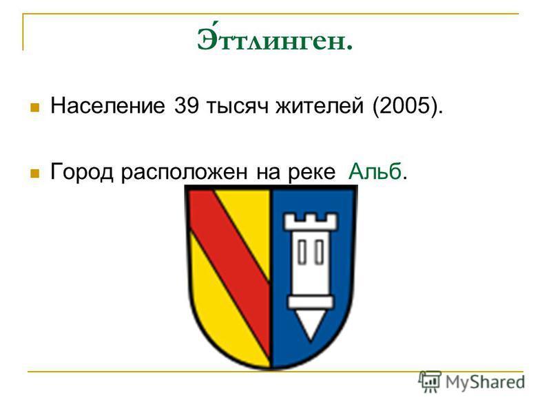 Эттлинген. Население 39 тысяч жителей (2005). Город расположен на реке Альб.