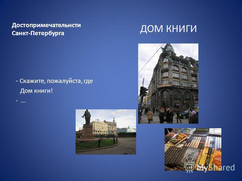 Достопримечательнсти Санкт-Петербурга - Скажите, пожалуйста, где Дом книги! -... ДОМ КНИГИ